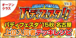 バディフェスタ2015秋名古屋上位入賞者デッキレシオープンクラス