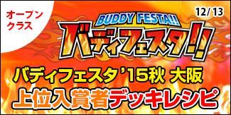 バディフェスタ2015秋大阪上位入賞者デッキレシピ オープンクラス