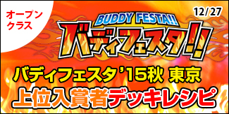 バディフェスタ2015秋東京上位入賞者デッキレシピ オープンクラス