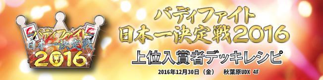 バディファイト日本一決定戦2016デッキレシピ
