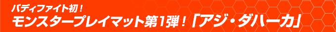 バディファイト初!モンスタープレイマット第1弾!「アジ・ダハーカ」