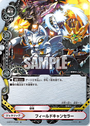 http://fc-buddyfight.com/wp/wp-content/uploads/bf_today_0205.png