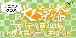 大バディ祭!! 最強番長決定戦 5/1上位入賞者デッキレシピ ジュニアクラス