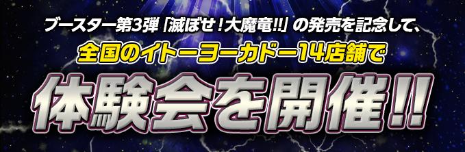 ブースター第3弾「滅ぼせ!大魔竜!!」の発売を記念して、全国のイトーヨーカ堂14店舗で体験会を開催!!