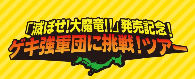 「滅ぼせ!大魔竜‼」発売記念!ゲキ強軍団に挑戦!ツアー