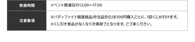 実施時間:イベント開催日の12:00~17:00※バディファイト関連商品(中古品含む)を500円購入ごとに、1回くじが引けます。※くじ引き景品がなくなり次第終了となります。ご了承ください。