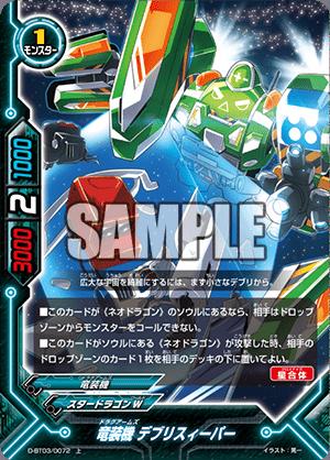D-BT03/0072竜装機 デブリスィーパー