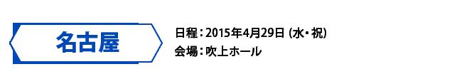 名古屋 日程:2015年4月29日 (水・祝)会場:吹上ホール
