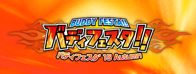 BUDDY FESTA! バディフェスタ!!バディフェスタ'15 Autumn