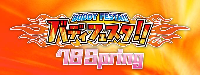 BUDDY FESTA! バディフェスタ!!バディフェスタ'16 Spring