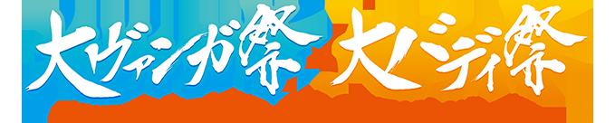 大ヴァンガ×大バディ祭 ロゴ