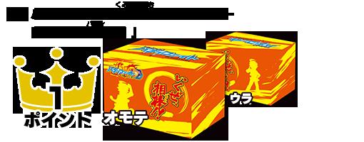 バディファイト組立式デッキホルダー「いくぜ、相棒!!」
