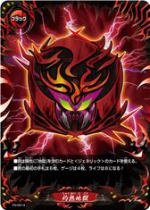 《灼熱地獄》フラッグカード