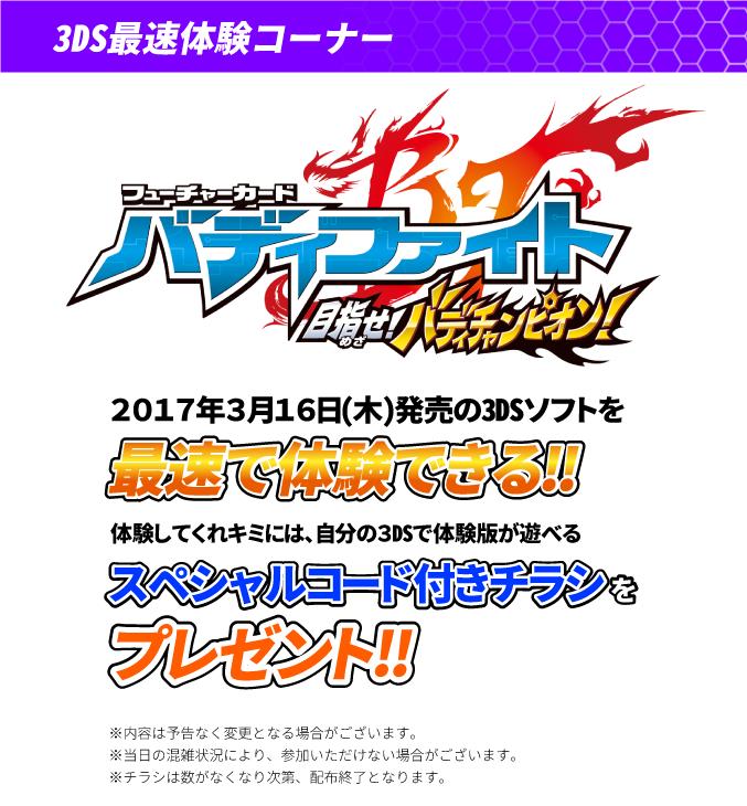 次世代ワールドホビーフェア'17 Winter 3DS最速体験コーナー