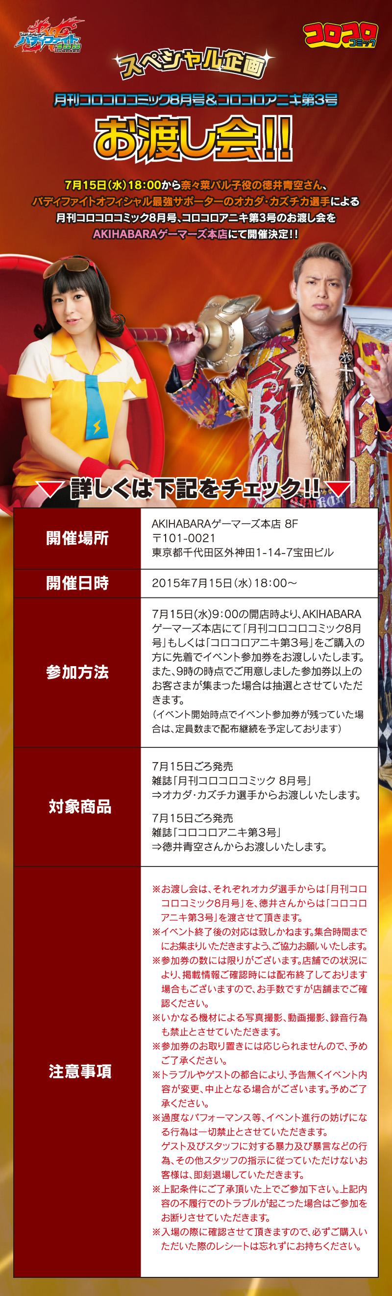 korokoro_owatashi.jpg