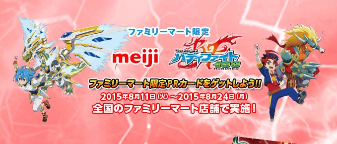 ファミリーマート限定meiji×BF100ロゴキャンペーンオリジナルPRカードをゲットしよう!!2015年8月11日(火)~2015年8月24日(月)全国のファミリーマート店舗で実施!