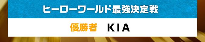 ヒーローワールド最強決定戦 優勝者 KIA