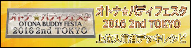 オトナ★バディフェスタ2016_2nd東京上位入賞者デッキレシピ