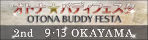 otona_okayama_ent