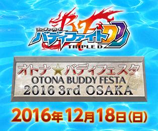 オトナ★バディフェスタ 3rd OSAKA