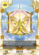 《楽園天国》フラッグカード