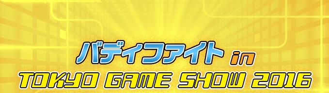 バディファイトin TOKYOGAMESHOW2016