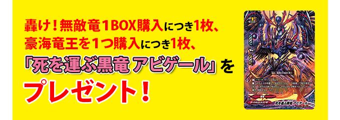 轟け!無敵竜1BOX購入につき1枚豪海竜王を1つ購入につき1枚「死を運ぶ黒竜 アビゲール」をプレゼント!!
