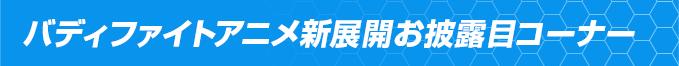 【バディファイトアニメ新展開お披露目コーナー】