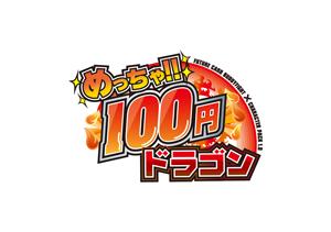 めっちゃ!! 100円ドラゴン